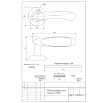 Ручки раздельные Avers H-1246-Z-NIS/CR-Аметист